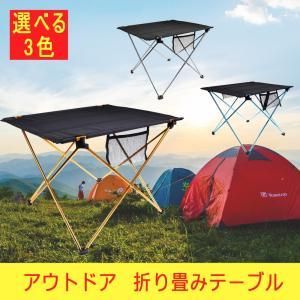折りたたみテーブル アルミ合金 キャンプ ピクニック ポータブル 収納バッグ付き 全3色|stk-shop