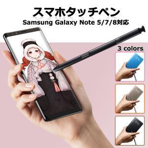 タッチペン スタイラス Samsung  Note 8対応 容量性 指紋防止 互換性 タッチスクリーン スマホ 携帯電話用 全3色|stk-shop