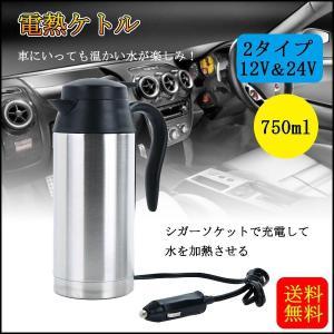 車の電気ケトルステンレス真空断熱鍋|stk-shop