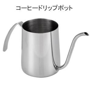 コーヒードリップポット コーヒーやかん ドリップポット 細口 水差し 304ステンレス鋼 紅茶 コー...