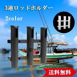 釣り用品ロッドホルダー ボート釣り 3連チューブロッドホルダー ブラケットラック ポールチューブマウントツールアクセサリー
