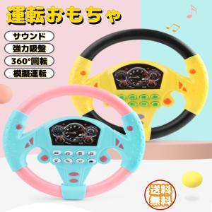 運転おもちゃ ステアリングホイール グッズ サウンドライト 模擬運転おもちゃ 幼児教育玩具 運転おもちゃ 電動ハンドルおもちゃ|stk-shop