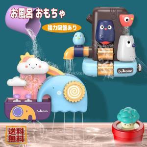 お風呂 おもちゃ ベビーお風呂 キッズ 吸盤 浴室 知育玩具 ベビーバスのおもちゃ かわいい 子供 動物|stk-shop