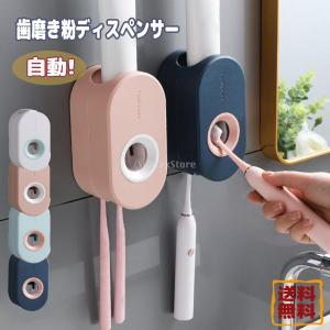 自動歯磨き粉ディスペンサー 壁掛け式 歯ブラシホルダー 歯磨き粉ホルダー 軟膏押出器 4色 stk-shop