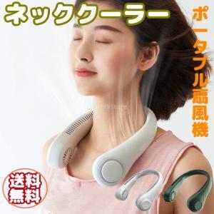 ネッククーラー ポータブル 扇風機 ネックファン 首掛けファン コンパクト USB充電式 猛暑対策 冷却 熱中症対策|stk-shop
