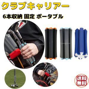 ゴルフクラブ収納 ゴルフクラブキャリアー 固定クリップ ゴルフ用品 ゴルフアクセサリー ゴルフクラブブラケット 6本収納 軽量 小型 コンパクト ポータブル|stk-shop