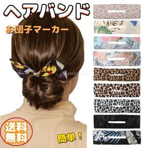 ヘアバンド 巧みなお団子 ヘアファッション ヘアスタイリングアクセサリー まとめ髪 ヘアお団子 お団子ヘアアクセサリー ヘアアレンジ 髪飾り 簡単 おしゃれ|stk-shop