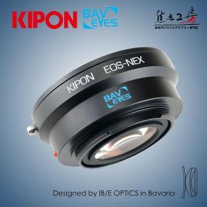 KIPON BAVEYES EOS-S/E 0.7x  (EOS-NEX 0.7x)  キヤノンEFマウントレンズ - ソニーNEX/α.Eマウント フォーカルレデューサーアダプター 0.7x|stkb