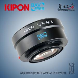KIPON BAVEYES L/R-S/E 0.7x (L/R-NEX 0.7x) ライカRマウントレンズ - ソニーNEX/α.Eマウント フォーカルレデューサーアダプター 0.7x|stkb
