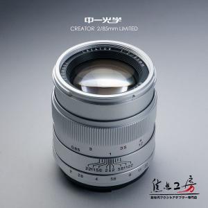 中一光学│ZHONG YI OPTICS CREATOR 85mm F2.0 LIMITED - ソニーα.Aマウント 単焦点レンズ|stkb
