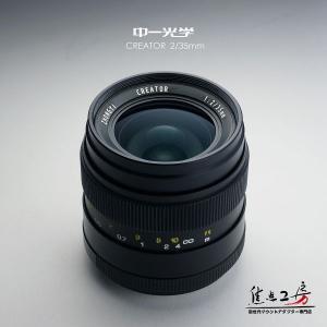 中一光学│ZHONG YI OPTICS CREATOR 35mm F2.0 - ソニーα.Aマウント 単焦点レンズ|stkb