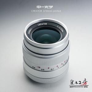 中一光学│ZHONG YI OPTICS CREATOR 35mm F2.0 LIMITED - ソニーα.Aマウント 単焦点レンズ|stkb