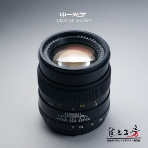 中一光学│ZHONG YI OPTICS CREATOR 85mm F2.0 - ニコンFマウント 単焦点レンズ|stkb