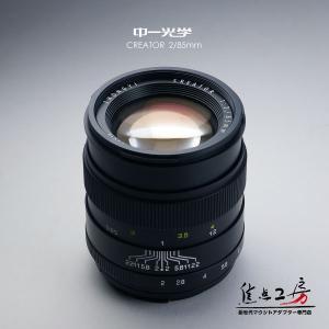 中一光学│ZHONG YI OPTICS CREATOR 85mm F2.0 - ソニーα.Aマウント 単焦点レンズ|stkb