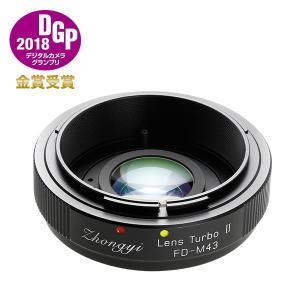 中一光学 Lens Turbo II FD-m4/3 キヤノンFDマウントレンズ - マイクロフォーサーズマウント フォーカルレデューサーアダプター stkb