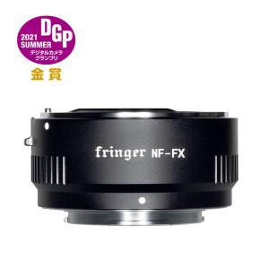 Fringer FR-FTX1(ニコンFマウントレンズ → 富士フイルムXマウント変換)電子マウントアダプター|stkb