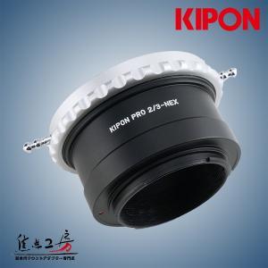 KIPON(キポン)B4・ENGマウントシネレンズ - ソニーNEX/α.Eマウントアダプター|stkb