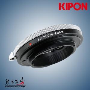 KIPON C/G-EOS M コンタックスGマウントレンズ - キヤノンEOS Mマウントアダプター|stkb
