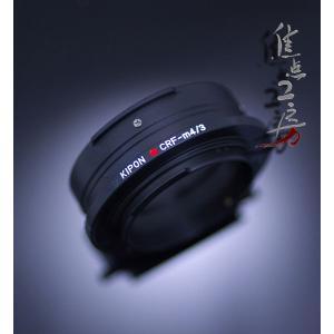 KIPON CRF-m4/3 S 旧コンタックスC・ニコンSマウント外爪型レンズ - マイクロフォーサーズマウントアダプター|stkb
