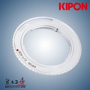 KIPON C/Y-EOS コンタックス・ヤシカマウントレンズ - キヤノンEOSマウントアダプター|stkb