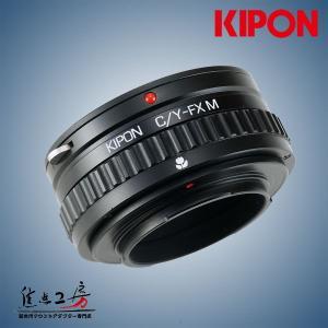 KIPON C/Y-FX M コンタックス・ヤシカマウントレンズ - 富士フィルムXマウントアダプター マクロ/ヘリコイド付き|stkb