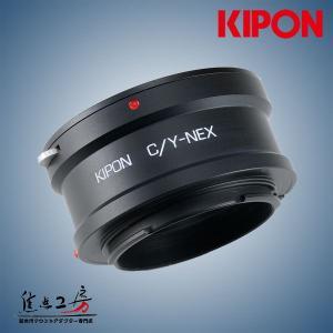 KIPON C/Y-S/E (C/Y-NEX) コンタックス・ヤシカマウントレンズ - ソニーNEX/α.Eマウントアダプター stkb