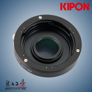 KIPON C/Y-NIK コンタックス・ヤシカマウントレンズ - ニコンFマウントアダプター|stkb