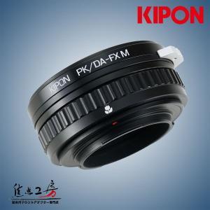 KIPON PK/DA-FX M ペンタックスKマウント/DAシリーズレンズ - 富士フィルムXマウントアダプター マクロ/ヘリコイド付き|stkb