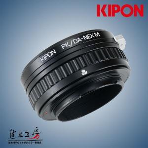 KIPON PK/DA-S/E M (PK/DA-NEX M) ペンタックスKマウント/DAシリーズレンズ - ソニーNEX/α.Eマウントアダプター マクロ/ヘリコイド付き|stkb