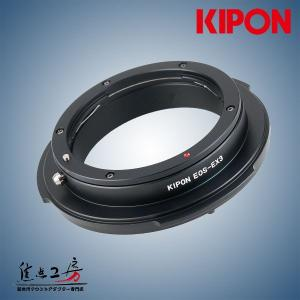KIPON EOS-EX3 キヤノンEOS/EFマウントレンズ - ソニーEXマウントアダプター|stkb
