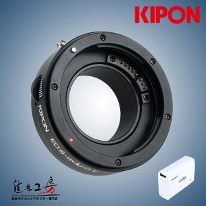 KIPON EOS-m4/3 E キヤノンEOS/EFマウントレンズ - マイクロフォーサーズ電子マウントアダプター モバイルバッテリー付き|stkb