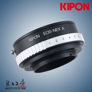 KIPON EOS-S/E A (EOS-NEX A)キヤノンEFマウントレンズ - ソニーNEX/α.Eマウントアダプター 絞り羽根付き|stkb