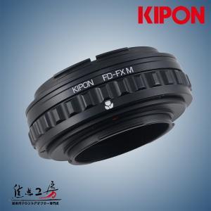 KIPON FD-FX M キヤノンFDマウントレンズ - 富士フィルムXマウントアダプター マクロ/ヘリコイド付き|stkb