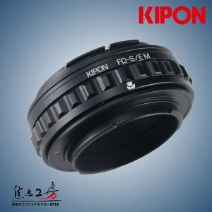 KIPON FD-S/E M  (FD-NEX M) キヤノンFDマウントレンズ - ソニーNEX/α.Eマウントアダプター マクロ/ヘリコイド付き|stkb