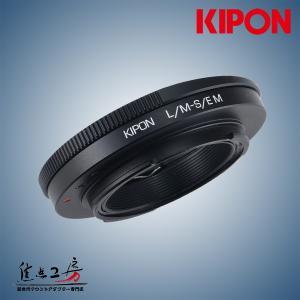 KIPON L/M-S/E M (L/M-NEX M)  ライカMマウントレンズ - ソニーNEX/α.Eマウントアダプター マクロ/ヘリコイド付き|stkb