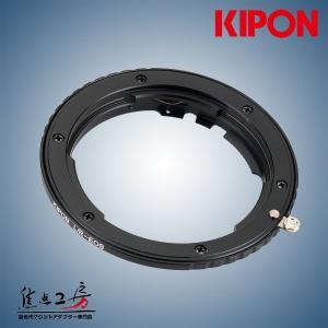 KIPON L/R-EOS ライカRマウントレンズ - キヤノンEOSマウントアダプター|stkb