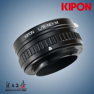 KIPON L/R-S/E M  (L/R-NEX M) ライカRマウントレンズ - ソニー NEX/α.Eマウントアダプター マクロ/ヘリコイド付き|stkb