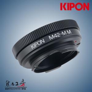 KIPON M42-M /M M42マウントレンズ - ライカMマウントアダプター マクロ/ヘリコイド付き ライブビュー専用 stkb
