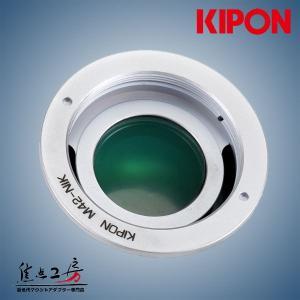 KIPON M42-NIK M42マウントレンズ - ニコンFマウントアダプター|stkb