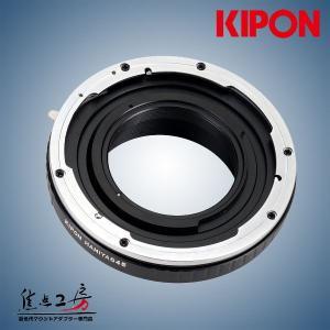 KIPON M645-NIK マミヤ645レンズ - ニコンFマウントアダプター|stkb