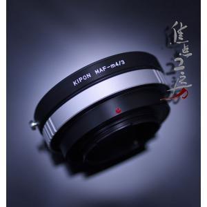 KIPON MAF-m4/3 ソニー・ミノルタαアルファAマウントレンズ - マイクロフォーサーズマウントアダプター|stkb