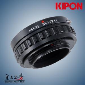 KIPON MD-FX M ミノルタMD・MC・SRマウントレンズ - 富士フィルムXマウントアダプター マクロ/ヘリコイド付き|stkb
