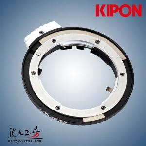 KIPON N/G-EOS ニコンFマウント/Gシリーズレンズ - キヤノンEOSマウントアダプター stkb