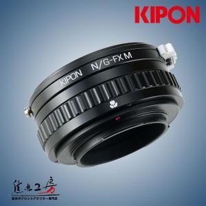 KIPON NIK/G-FX M ニコンFマウント/Gシリーズレンズ - 富士フィルムXマウントアダプター マクロ/ヘリコイド付き|stkb