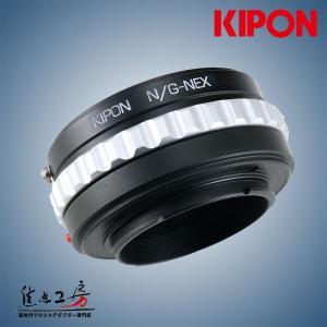 KIPON N/G-S/E  (N/G-NEX) ニコンFマウント/Gシリーズレンズ - ソニー NEX/α.Eマウントアダプター|stkb