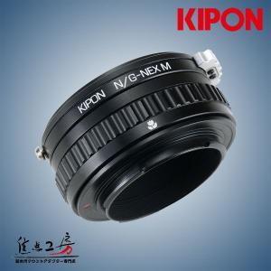 KIPON N/G-S/E M (N/G-NEX M) ニコンFマウント/Gシリーズレンズ - ソニーNEX/α.Eマウントアダプター マクロ/ヘリコイド付き|stkb