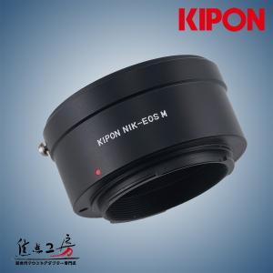 KIPON NIK-EOS M ニコンFマウントレンズ - キヤノンEOS Mマウントアダプター