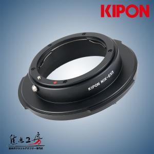 KIPON NIK-EX3 ニコンFマウントレンズ - ソニーEXマウントアダプター|stkb