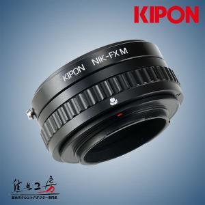 KIPON NIK-FX M ニコンFマウントレンズ - 富士フィルムXマウントアダプター マクロ/ヘリコイド付き|stkb