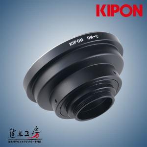 KIPON OM-C オリンパスOMマウントレンズ - Cマウントアダプター/監視カメラ|stkb